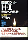 国産ロケットH‐2宇宙への挑戦―最先端技術にかけた男たちの夢