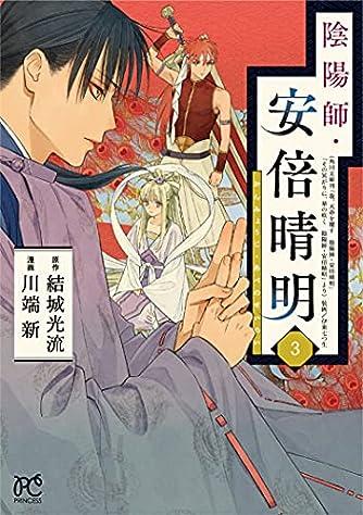 陰陽師・安倍晴明 3 (3) (プリンセスコミックス)