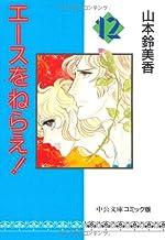 エースをねらえ! (12) (中公文庫―コミック版)