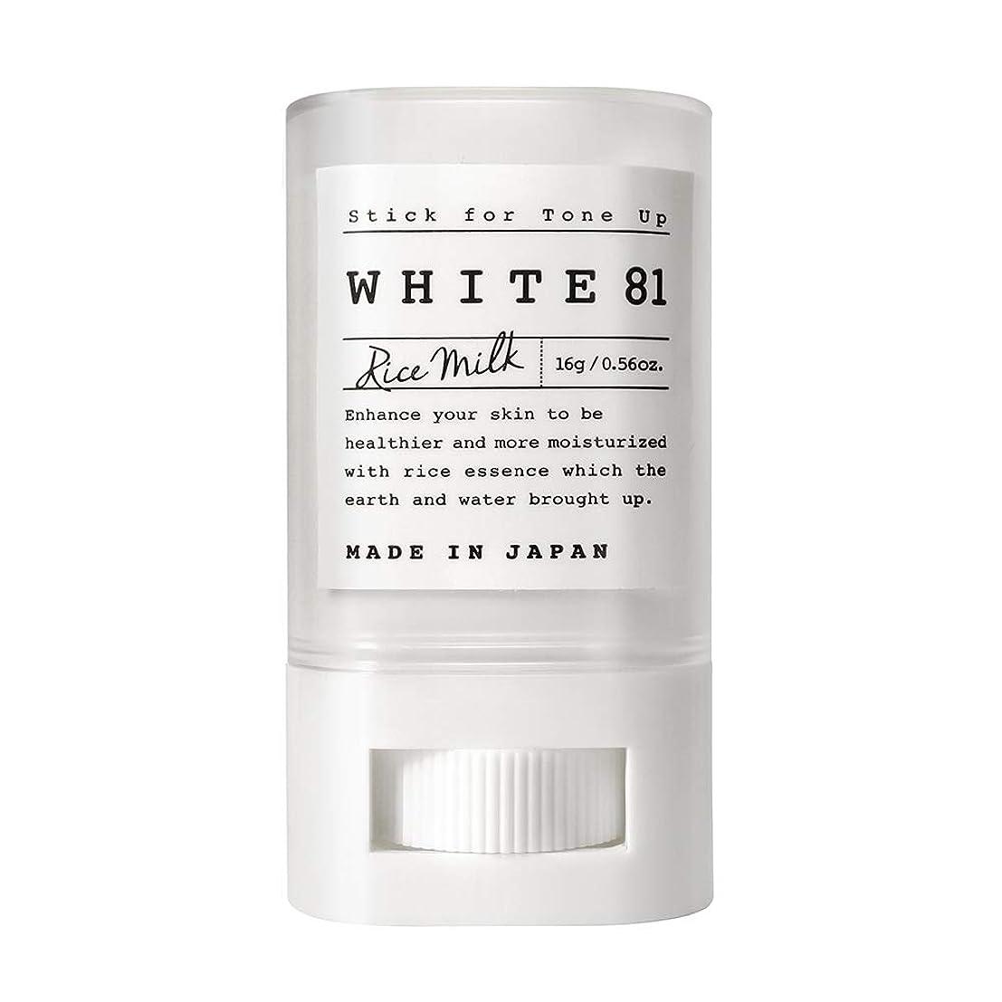 受け入れ不誠実平均WHITE81 ホワイト81 トーンアップスティック(化粧下地?日焼け止め / SPF35?PA+++?ウォータープルーフ?複合保湿成分配合?肌に優しい6種のフリー / 日本製)