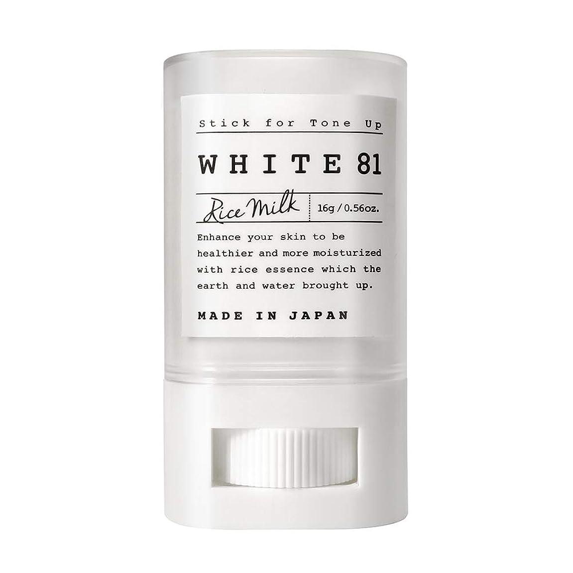 患者セットアップ風景WHITE81 ホワイト81 トーンアップスティック(化粧下地?日焼け止め / SPF35?PA+++?ウォータープルーフ?複合保湿成分配合?肌に優しい6種のフリー / 日本製)