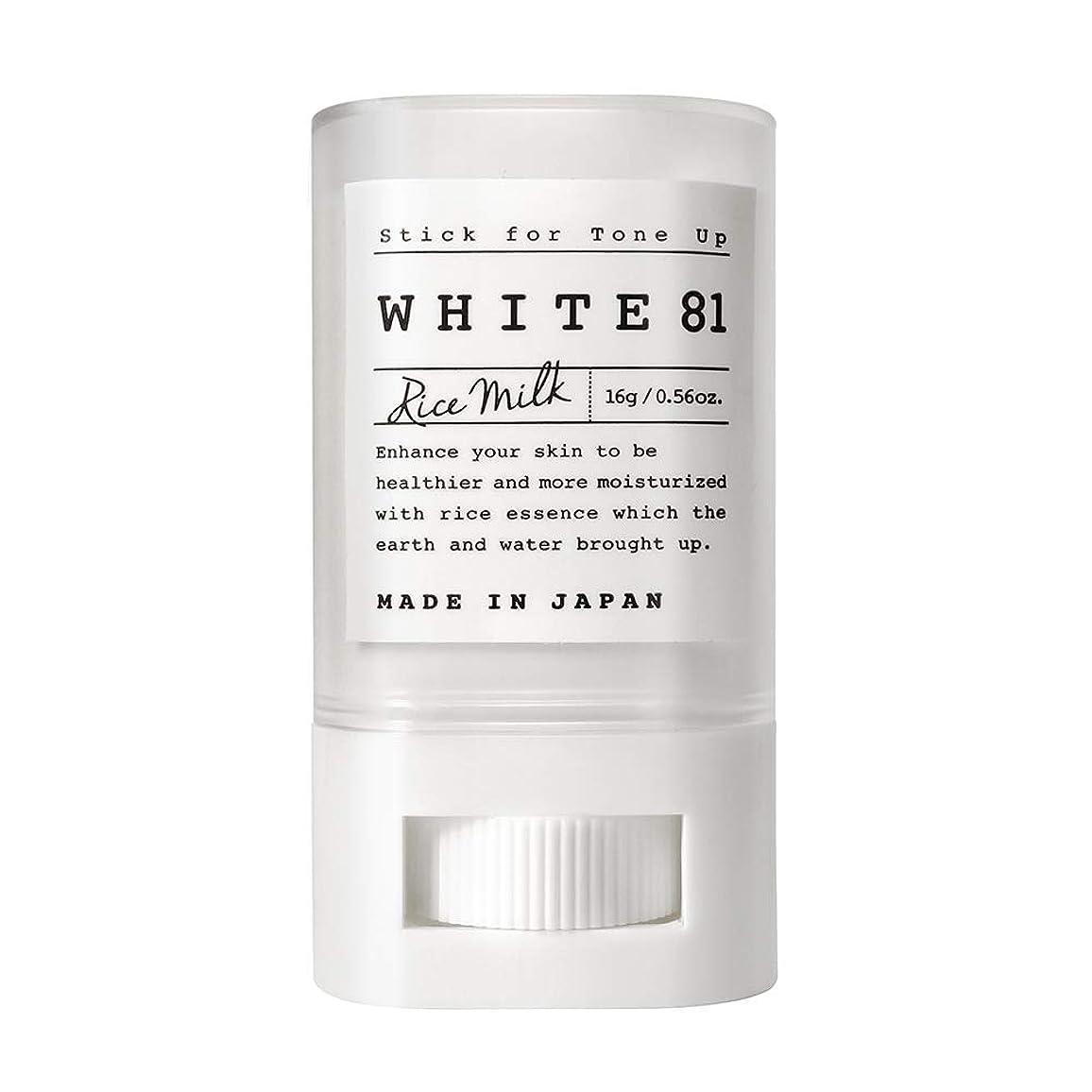 破産老人アルファベットWHITE81 ホワイト81 トーンアップスティック(化粧下地?日焼け止め / SPF35?PA+++?ウォータープルーフ?複合保湿成分配合?肌に優しい6種のフリー / 日本製)