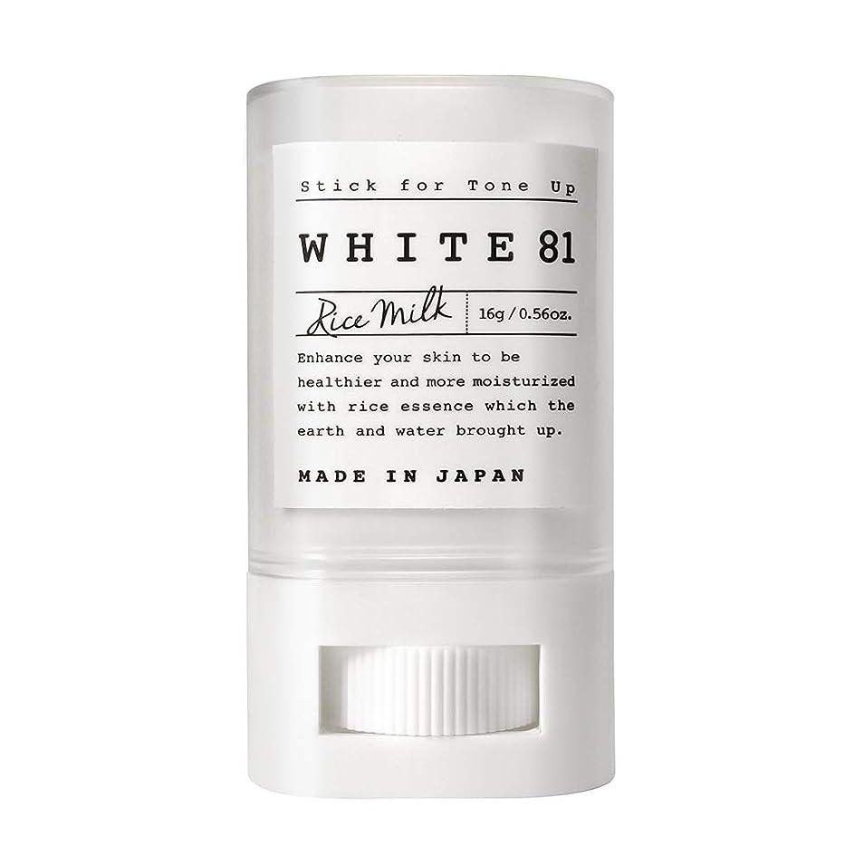 ブーストシールド扇動WHITE81 ホワイト81 トーンアップスティック(化粧下地?日焼け止め / SPF35?PA+++?ウォータープルーフ?複合保湿成分配合?肌に優しい6種のフリー / 日本製)