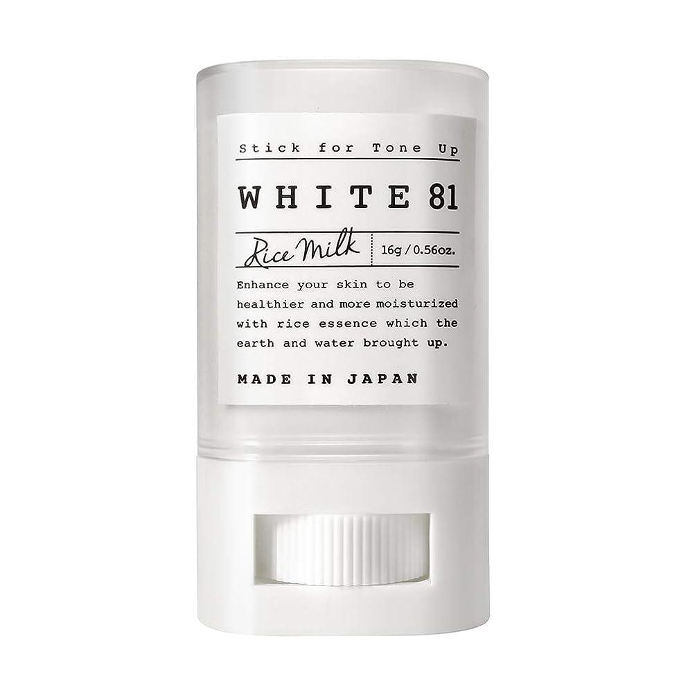 固体方法意気込みWHITE81 ホワイト81 トーンアップスティック(化粧下地?日焼け止め / SPF35?PA+++?ウォータープルーフ?複合保湿成分配合?肌に優しい6種のフリー / 日本製)