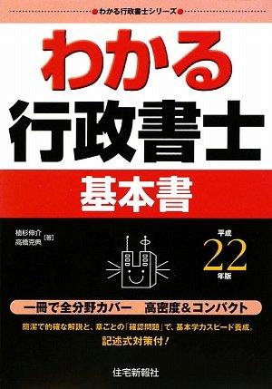 わかる行政書士基本書〈平成22年版〉 (わかる行政書士シリーズ)