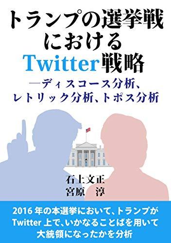トランプの選挙戦におけるTwitter戦略 ―ディスコース分析、レトリック分析、トポス分析