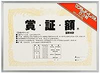 アルテ ワンタッチ賞証額 B3判 AF-OS-G30
