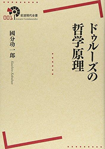ドゥルーズの哲学原理 (岩波現代全書)