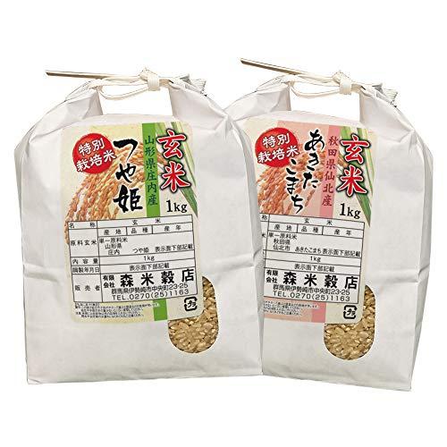 【玄米】 山形県産つや姫1kg×秋田県仙北産あきたこまち1kg 食べ比べセット 令和2年産