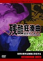 残酷狂奏曲~忌まわしき人々~ [DVD]