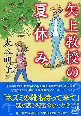 矢上教授の夏休み (祥伝社文庫)