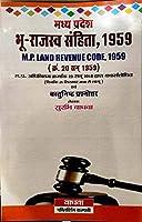 Madhya Pradesh (M.P.) Land Revenue Code, 1959 (As amended by the M.P. Land Revenue Code (Amendment) Act, 2018 alongwith Multiple Choice Questions) (in Hindi)
