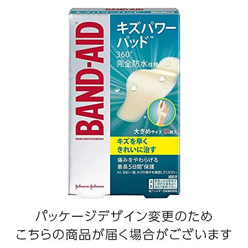 『【Amazon.co.jp限定】BAND-AID(バンドエイド)キズパワーパッド 大きめサイズ 12枚+ケース付き 防水 絆創膏』のトップ画像