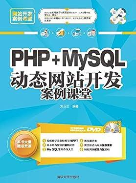 PHP+MySQL动态网站开发案例课堂 (Chinese Edition)