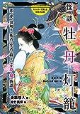 怪談牡丹灯籠 ストーリーで楽しむ日本の古典