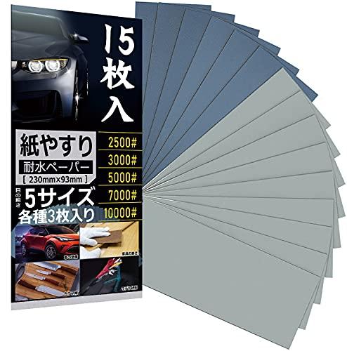 Goreson 紙やすり 5種類15枚 セット 紙ヤスリ 耐水ペーパー セット サンドペーパー かみやすり 極細目 種類 セット、やすり プラモデル用、DIYに 研磨用パッド サンダー取り付け可能