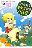 29歳独身中堅冒険者の日常(10) (週刊少年マガジンコミックス)