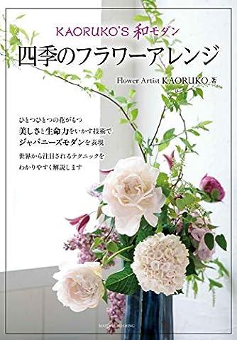 KAORUKO'S 和モダン 四季のフラワーアレンジ (コツがわかる本!)