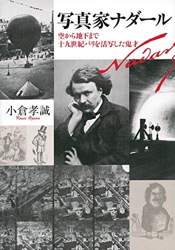 写真家ナダール - 空から地下まで十九世紀パリを活写した鬼才