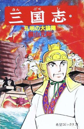 三国志 (24) 孔明の大論陣 (希望コミックス (77))