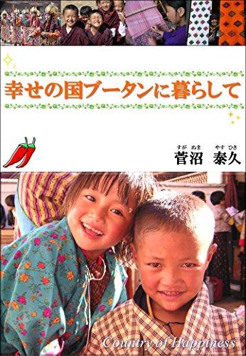 Shiawase no kuni Bhutan ni kurashite (Japanese Edition)