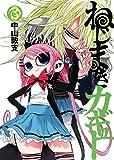 ねじまきカギュー 3 (ヤングジャンプコミックス)