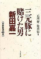 三元豚に賭けた男 新田嘉一―平田牧場の43年