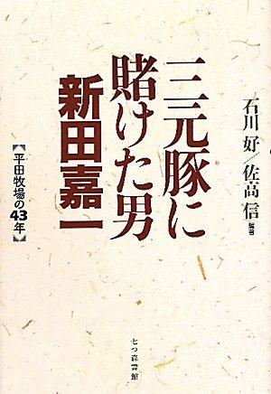 三元豚に賭けた男 新田嘉一—平田牧場の43年