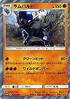 ポケモンカードゲームSM/ラムバルド(R)/ウルトラムーン
