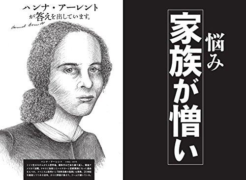 文響社『その悩み、哲学者がすでに答えを出しています』
