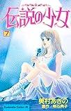 伝説の少女(7) (BE・LOVEコミックス)