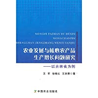 Problem of agricultural development and the core of agricultural production growth: Case of Jilin Province