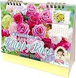 卓上版 幸せを引き寄せるユミリーの Happy Rose Calendar 2020 (インプレスカレンダー2020)