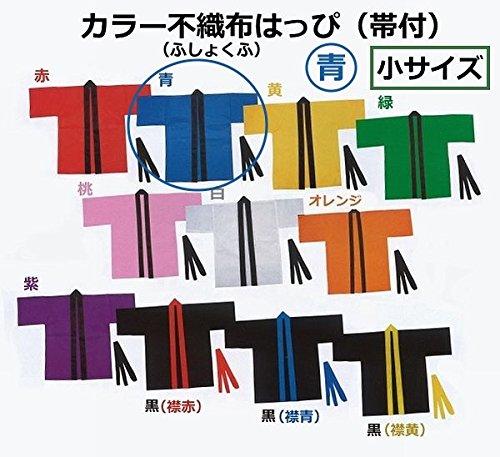 カラー不織布(ふしょくふ)ハッピ 〔帯付〕 [J]小サイズ(小学校低学年向)※色をお選びください (青)