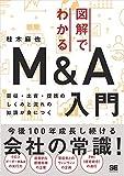 図解でわかるM&A入門 買収・出資・提携のしくみと流れの知識が身につく