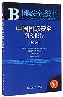 国际安全蓝皮书:中国国际安全研究报告(2016)