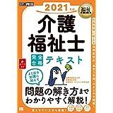 福祉教科書 介護福祉士 完全合格テキスト 2021年版