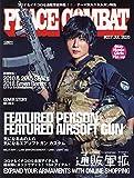 PEACE COMBAT 2020年 07 月号 [雑誌]