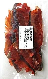 【ポスト投函 日時指定・代引不可】水産庁長官賞受賞 【天然鮭100%使用】北海道産の鮭だけでつくった プレミアムスライス 鮭とば 燻製風味 お試し120g