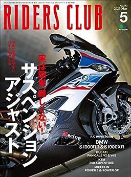 [RIDERS CLUB編集部]のRIDERS CLUB (ライダースクラブ)2020年5月号 No.553(実は簡単、難しくない! サスペンション入門)[雑誌]