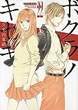 ボクラノキセキ 22巻 (ZERO-SUMコミックス)