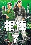 相棒―たった二人の特命係― (7) (ビッグコミックス)