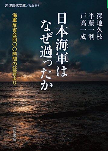 日本海軍はなぜ過ったか――海軍反省会四〇〇時間の証言より (岩波現代文庫)の詳細を見る