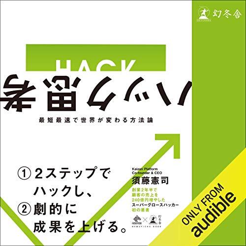 『ハック思考〜最短最速で世界が変わる方法論〜』のカバーアート