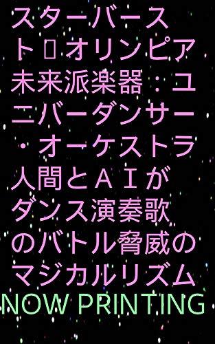 Starburst Olympia: Meteorite Musical (Japanese Edition)