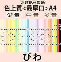 北越紀州色上質A4Y<最厚口>[びわ](50枚)