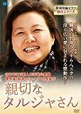 親切なタルジャさん[DVD]