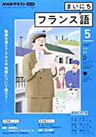 NHKラジオまいにちフランス語 2021年 05 月号 [雑誌]