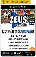 ZEUS PLAYER ~ブルーレイ・DVD・4Kビデオ・ハイレゾ音源再生   カード版   ハイブリッド(Win / Mac選択)