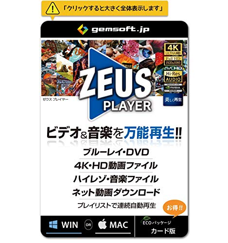 ZEUS PLAYER ~ブルーレイ・DVD・4Kビデオ・ハイレゾ音源再生   カード版   ハイブリッド(Win   Mac選択)